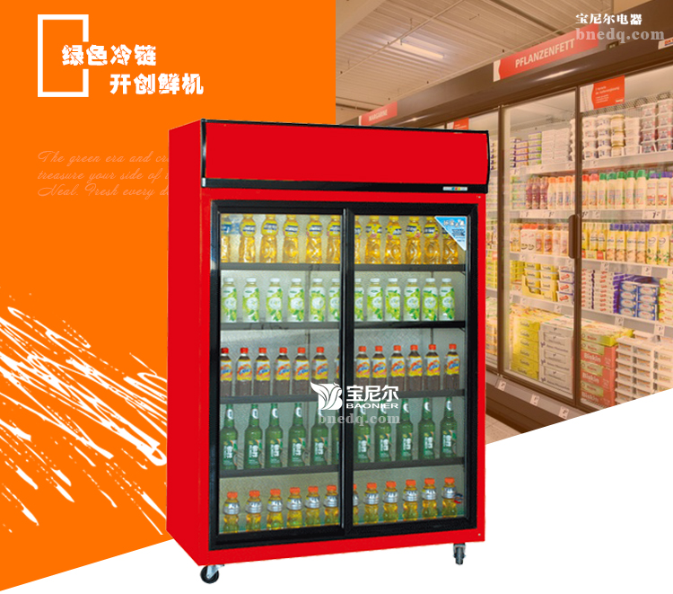 16LC-YM1 移门陈列柜、饮料冷藏展示柜